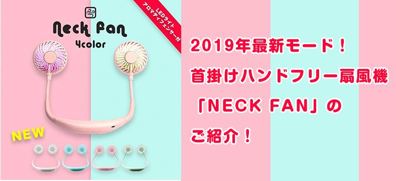 2019年最新モード!首掛けハンドフリー扇風機「neck fan」のご紹介!