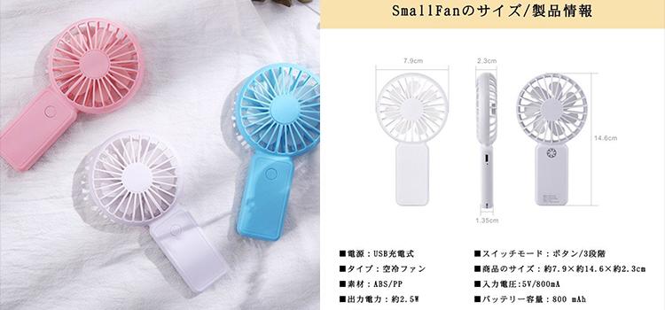 USB充電式の手持ち扇風機