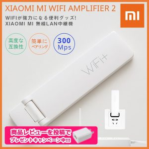 xiaomi mi wifi amplifier2設定方法