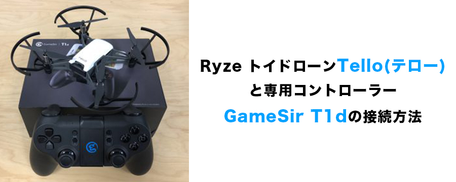 RyzeトイドローンTelloと専用コントローラーGameSir T1dの接続方法