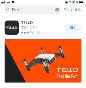 Telloアプリ