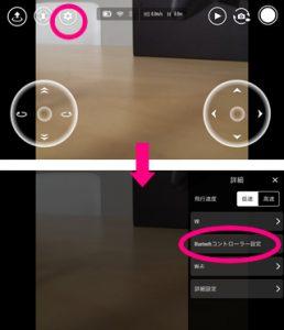 Bluetoothコントローラー設定