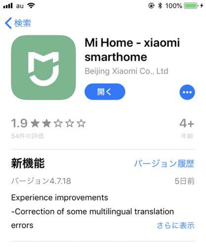 Mi Home Xiaomi接続用アプリ