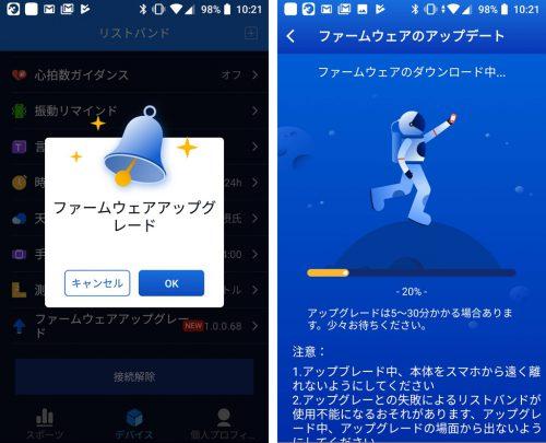 ファームウェアアップデート(Androidの画面)