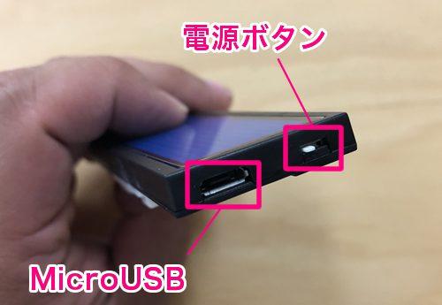 側面 電源ボタン・MicroUSB