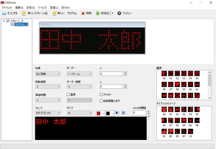 HDSmart設定画面