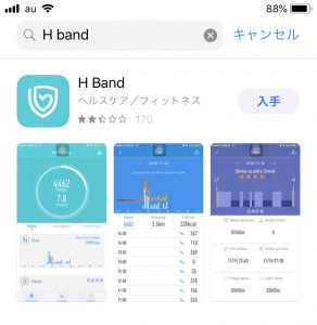 H Bandアプリ(App Store)