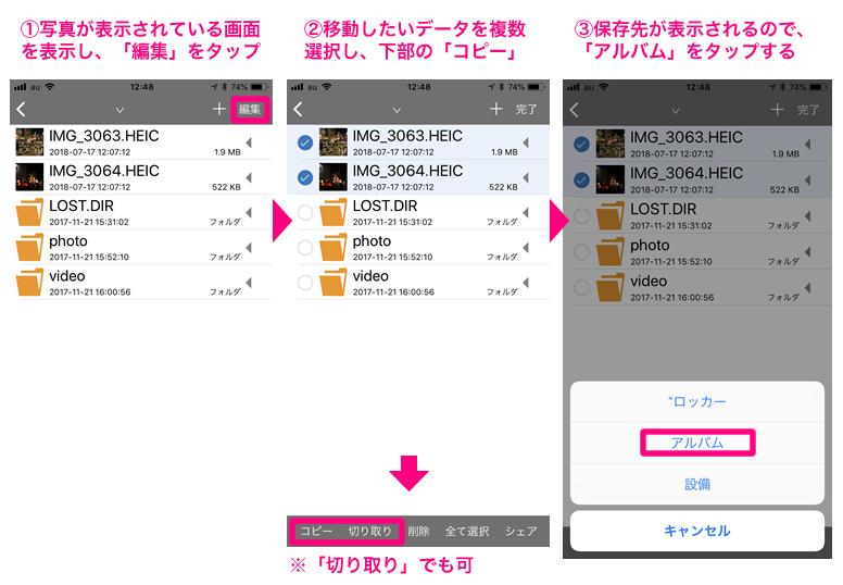 SDカードからiPhoneへデータ移動
