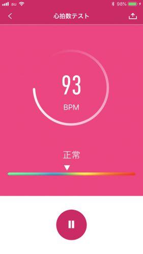 心拍数の手動測定モード