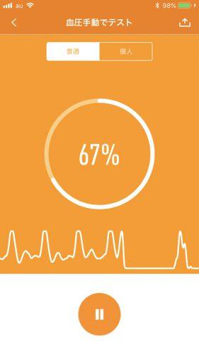 血圧の手動測定モード