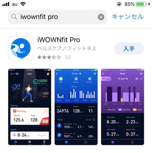 iWOWNfit Proアプリのダウンロード