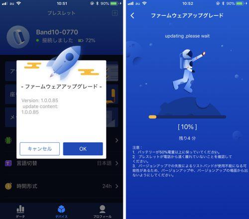 ファームウェアアップデート(iOSの画面)