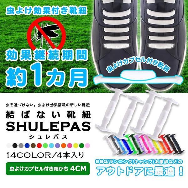 結ばない靴紐シュレパス(虫よけカプセル付き)