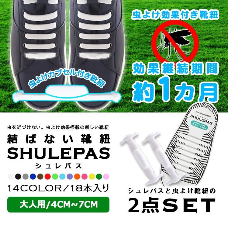 結ばない靴紐シュレパス(大人用)