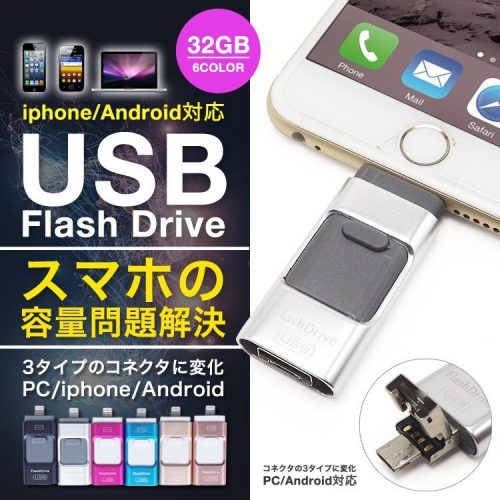 i-USB-Storer 32GB