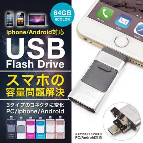 i-USB-Storer 64GB