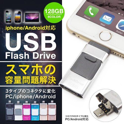 i-USB-Storer 128GB
