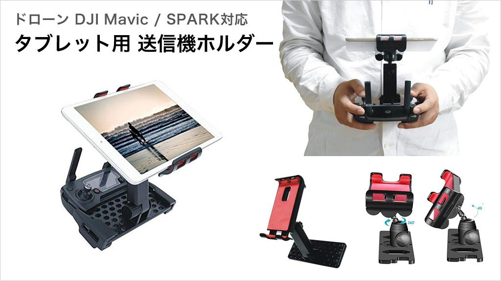 DJI Mavic / SPARK タブレット用送信機ホルダー