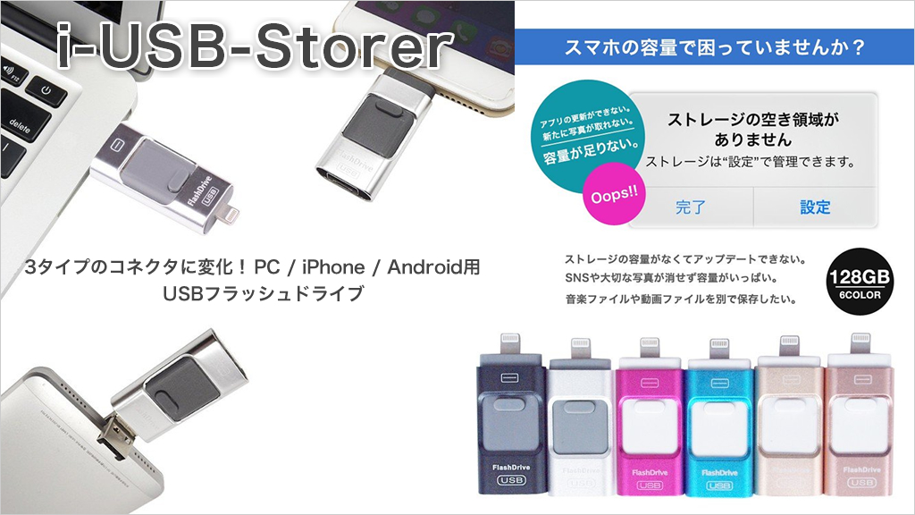 スマホ用USBメモリi-USB-Storer