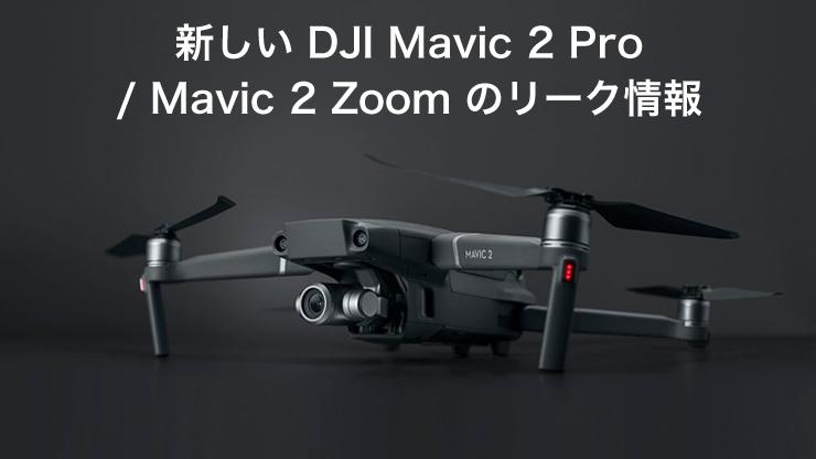 新しいDJI Mavic 2 リーク情報