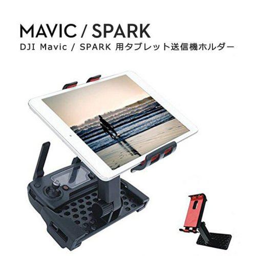 Mavic / SPARK対応 タブレット用送信機ホルダー