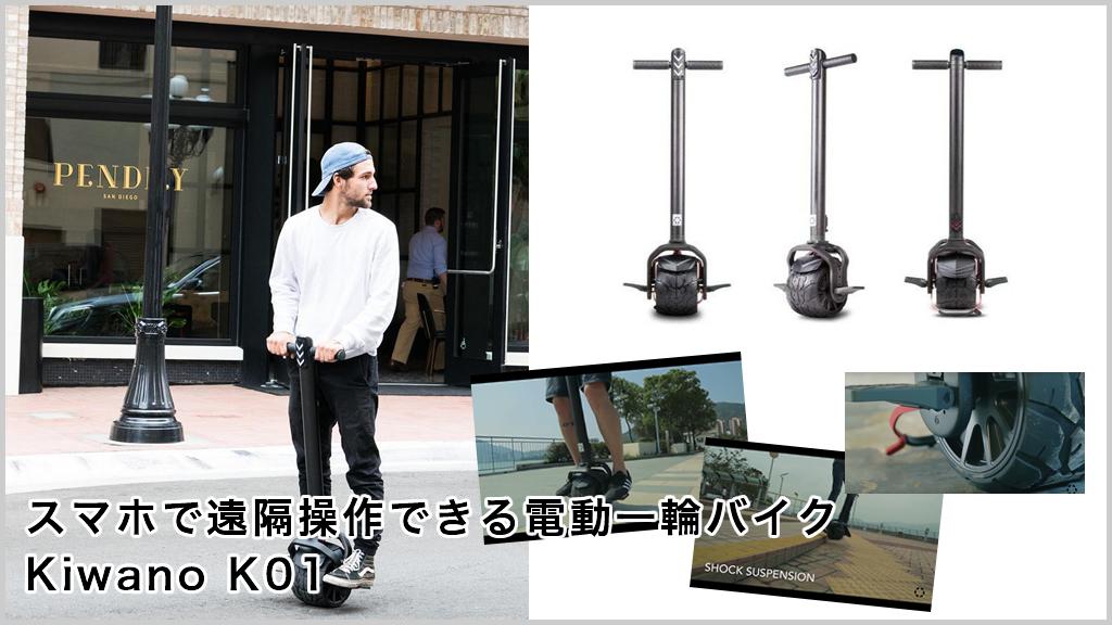 電動一輪スクーター Kiwano K01