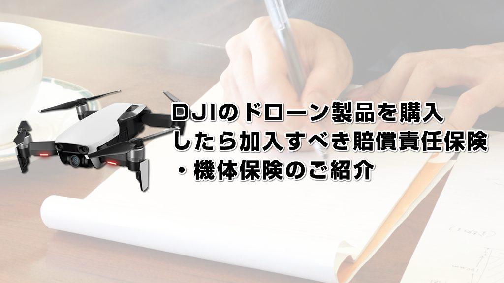 DJIのドローン製品を購入したら加入すべき賠償責任保険・機体保険のご紹介