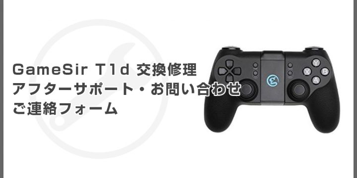 GameSir T1d 交換修理対応フォーム