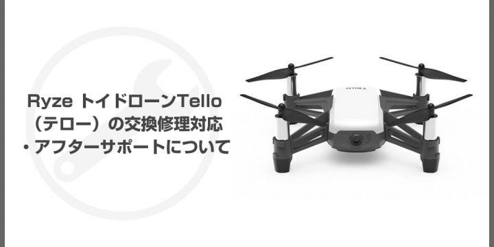 RyzeトイドローンTelloの交換修理対応・アフターサポートについて