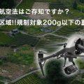 ドローン航空法はご存知ですか?飛行禁止区域!!規制対象200g以下の重量とは?