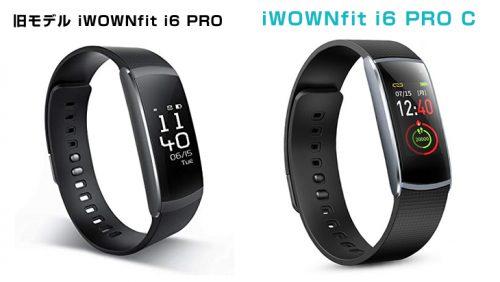 i6 PRO C 旧モデルとの比較