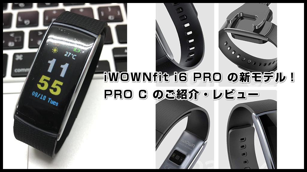 iWOWNfit i6 PRO Cのご紹介・レビュー