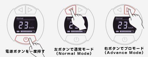 STEP3:モード変更