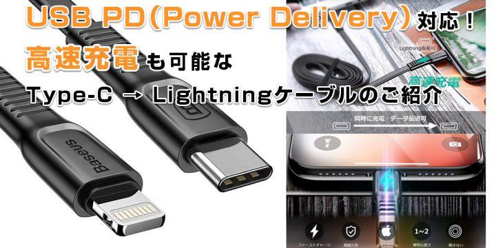 USB PD対応!高速充電も可能なType-C → Lightningケーブルのご紹介