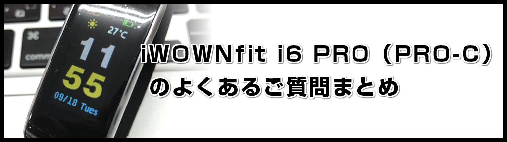 iWOWNfit i6 PRO(PRO-C)のよくあるご質問まとめ