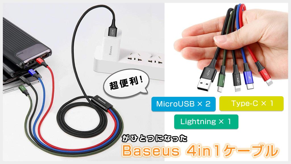 超便利!MicroUSB×2・Type-C・Lightningがひとつになった Baseus 4in1ケーブルのご紹介