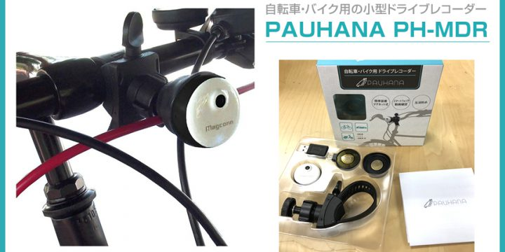 自転車・バイク用の小型ドライブレコーダー PAUHANA(パウハナ)PH-MDRのご紹介