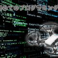 Telloドローンプロで初めてのプログラミング(Mac編)