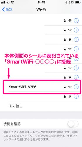 Wi-Fiのアクセスポイントへ接続
