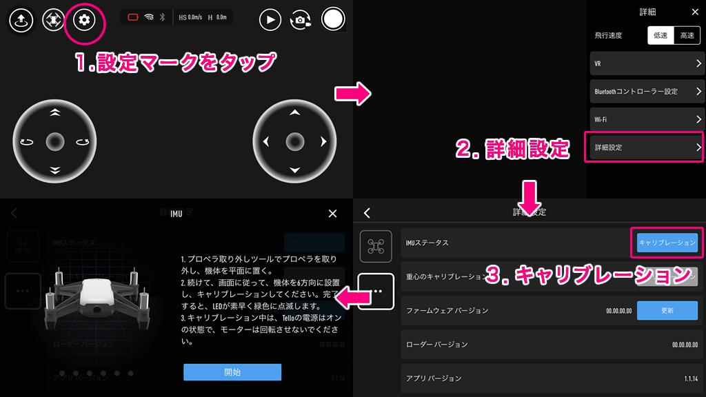 Telloアプリ内 IMUキャリブレーションの操作