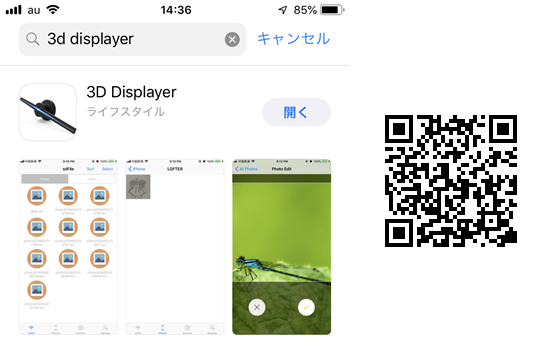 3D Displayerアプリの入手