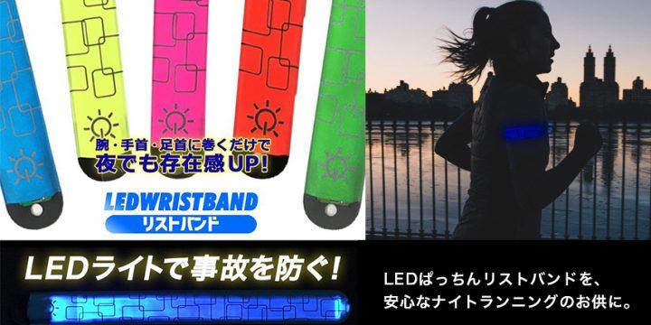 事故を防ぐ!LED Wristband