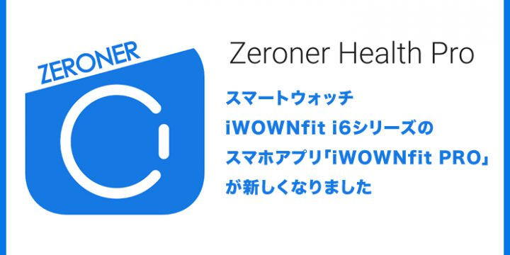 【Zeroner Health Pro】iWOWNfit i6シリーズのスマホアプリが新しくなりました