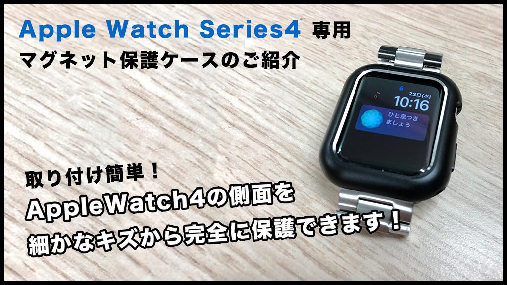 Apple Watch Series4 マグネット保護ケースのご紹介
