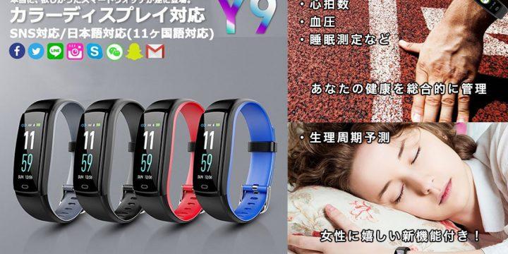 日本語対応のスマートウォッチ fitness tracker Y9 のご紹介