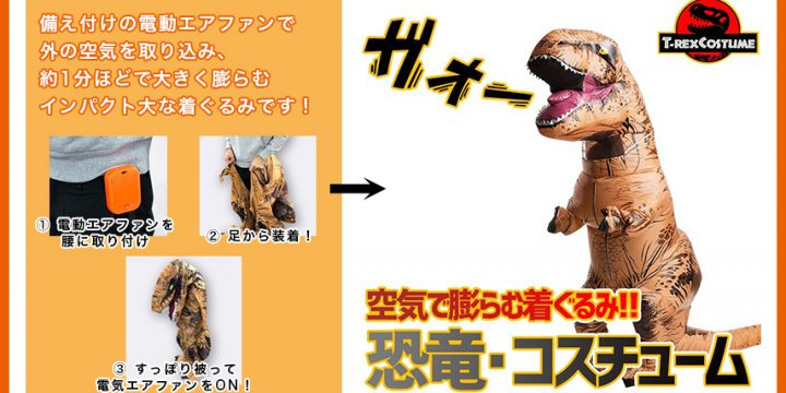 空気で膨らむ大きな恐竜の着ぐるみコスチューム!