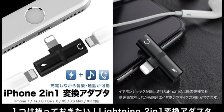 iPhone 2in1 Lightning変換アダプタ
