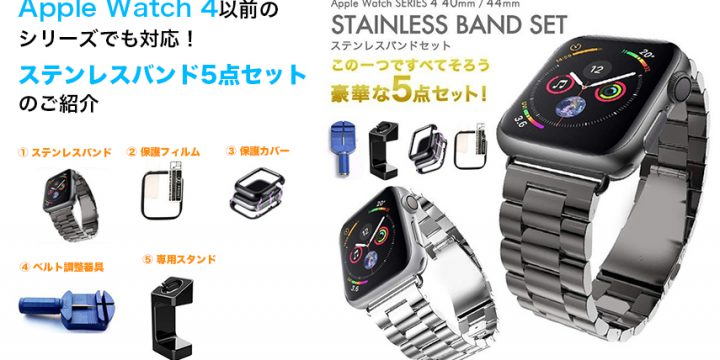 互換性あり!Apple Watch4対応 AppleWatch series ステンレスバンドセット