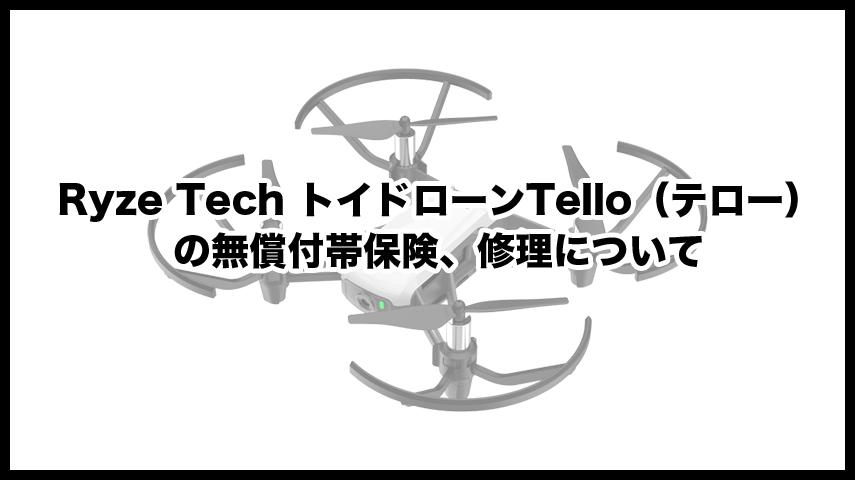 Ryze TechトイドローンTello(テロー)の無償付帯保険、修理について