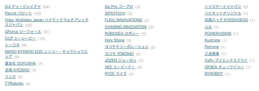 国内で販売されているドローンメーカー一覧(ヨドバシ.com)